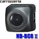 [600円OFFクーポンあり][在庫あり]ND-BC8II カロッツェリア バックカメラユニット 汎用RCA出力 サイバーナビ/楽ナビ/VREC-DH700等対応
