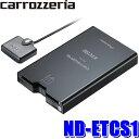 ND-ETCS1 カロッツェリア ETC2.0車載器 アンテナ分離型 カーナビ連動専用タイプ
