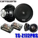 TS-Z172PRS カロッツェリアPRSシリーズ 車載用17cm2wayコンポーネントスピーカー