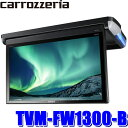 [在庫あり]TVM-FW1300-B カロッツェリア 13.3型天井取付リアモニター(フリップダウンモニター)ブラック フルHD HDMI入力 / RCA入力二系統 LEDルームラ...