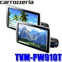 [在庫あり]TVM-PW910T カロッツェリア 9インチVGAプライベートモニター 左右二台セット ハイポジションタイプ HDMI / RCA入力