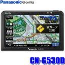 【在庫あり 土曜も発送】CN-G530D パナソニックゴリラ 5インチWVGA/ワンセグTV/Gジャイロ搭載16GB SSDポータブルナビゲーション