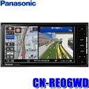 【在庫あり】CN-RE06WD パナソニック ストラーダ 7インチWVGA SDメモリーナビ 200mmワイド DVD/CD/USB/SD/BLUETOOTH/フルセグ地デジ カーナビ