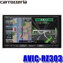 【在庫あり】AVIC-RZ303 カロッツェリア 楽ナビ 7インチWVGAワンセグTV/DVD/USB/SD搭載 180mm2DINサイズカーナビゲーション