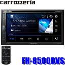 FH-8500DVS カロッツェリア 6.8型モニター内蔵apple CarPlay/androidauto対応DVD/USB 2DINメインユニット 3wayネットワークモード搭載