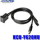 【在庫あり】KCU-Y620HU アルパイン トヨタ純正スイッチパネル ビルトインUSB/HDMI接続ユニット NXシリーズナビ用