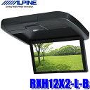【在庫あり 祝日も発送】RXH12X2-L-B アルパイン 12.8型天井取付型リアビジョン(フリ