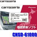CNSD-61000パイオニア正規品 カロッツェリア 2020年6月年度更新版地図更新ソフト HDDナビゲーションマップTypeVI Vol.10 SD更新版