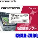 【在庫あり 土曜も発送】CNSD-7800パイオニア正規品 カロッツェリア 2020年6月年度更新版地図更新ソフト HDDナビゲーションマップTypeVII Vol.8 SD更新版