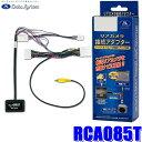 RCA085T データシステム パノラマビューカメラ接続アダプター 純正コネクタ→RCA出力変換
