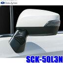 SCK-50L3N データシステム VM系レヴォーグ/VA系WRX/GP系XV/GP・GJ系インプレッサ専用サイドカメラキット 保安基準適合品