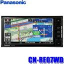 CN-RE07WD パナソニック ストラーダ 7インチWVGA SDメモリーナビ 200mmワイド DVD/CD/USB/SD/BLUETOOTH/フルセグ地デジ カーナビ