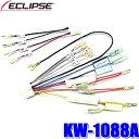 KW-1088A イクリプス イクリプスAVN汎用接続コード