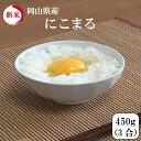 新米 令和元年産 ポイント消化 送料無料 お試し お米 食品 安い 1kg以下 岡山県産にこまる 450g(3合)1袋 メール便