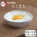 令和元年産 ポイント消化 送料無料 お試し お米 食品 安い 1kg以下 岡山県産にこまる 900g【450g(3合)×2袋】メール便