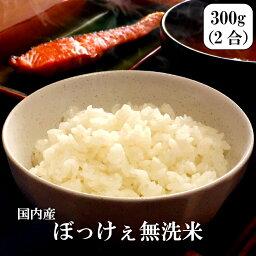 ポイント消化 送料無料 お試し お米 無洗米 食品 300円ぽっきり 安い 1kg以下 国内産 ぼっけぇ無洗米 300g(2合)1袋