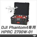 【送料無料】HPRC製 Phantom4 ハードキャリーケース