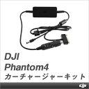 Phantom 4 - カーチャージャーキット