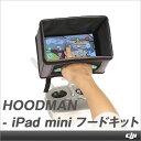 HOODMAN - iPhone iPad mini フードキット