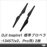 DJI Inspire 1 - Inspire1 標準プロペラ:1345T(v2、Pro用) 2枚