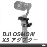DJI OSMO�� X5�����ץ���
