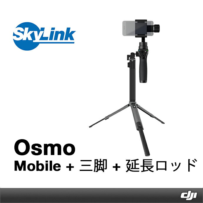 Osmo Mobile + 三脚 + 延長ロッド