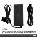 DJI Phantom3 専用急速充電器(100W)