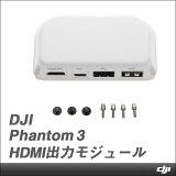 Phantom 3/4 共通 HDMI出力モジュール