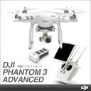 【送料無料】DJI Phantom 3 Advanced+予備バッテリー【調整済み 一年損害保証保険付】