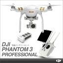 【送料無料】DJI Phantom 3 Professional 予備バッテリー付セット【調整済み 一年損害保証保険付】