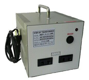 【送料無料・MAX1500W】 海外製品を日本で使用 入力100V→出力230V 【NDF-1500UPE】 アップトランス 最大容量1500W 日章工業/Made in JapanのNISSYOアップトランス