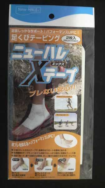 【ヤマトDM便のみ】 New-hale / ニューハレXテープ ホワイト(2枚入り)28cm×10cm 【サポーター・テーピング】 【トレイルランニング 対象商品】 【代引不可】