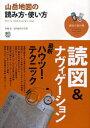 【送料無料+ヤマトDM便】 山岳地図の読み方・使い方【宅配・代引不可】