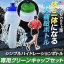 【郵便+送料無料】シンプルハイドレーションボトル+グリーンキャップセット