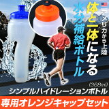 【郵便+送料無料】シンプルハイドレーションボトル+オレンジキャップセット