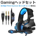 ゲーミングヘッドセット ps4 ヘッドホン Gaming H...
