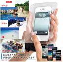 【送料無料】スマホ用 防水ケース 携帯ケース ビーチ 海用 プール iphone 防水ケース スマー