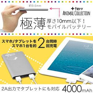 送料無料iPhone6モバイルバッテリー大容量軽量薄型iPhone5iPhone5siPhone5ciPhoneiPad携帯充電器スマホ充電器スマ−トフォンスマホバッテリーケータイ充電器