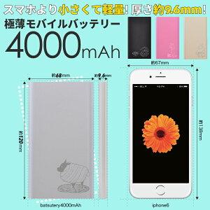 �ڥ���ؤ�����̵���ۡ�tery�ʥХĥƥ�������̡�������Ķ����4000mAh���ӽ��ťХåƥ/iPhone5/iPhone/iPad/���ӽ��Ŵ�/�Хåƥ/���ޥۥХåƥ/���ޥۥ����������Ŵ凉��−�ȥե���