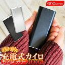 充電式 カイロ 携帯バッテー2000mAh【enewarme...