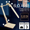 電気スタンド LED スタンドライト 3パターンの調色と無段階調光スタンドとクランプ兼用LEDライト(電気スタンド LEDライト)【電気スタンド LED スタン...