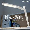 LED デスクライト クランプ 3パターンの調色と無段階調光スタンド/クランプ兼用LEDライト(デスクライト クランプライト)【デスクライト led クランプラ...