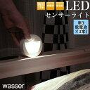 人感センサーライト LED 電池 足元灯 常備灯 懐中電灯フットライト led 人感センサー 照明 足元 屋内 プラグ式 玄関 寝室 廊下 センサーライト LEDライト 防災対策