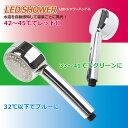 【薄型】温度センサー LEDシャワーハンドル シャワーヘッド LEDシャワーヘッド LEDシャワー【シャワーヘッド】
