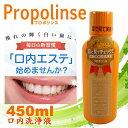 Propolinse プロポリンス 450ml 洗口液 口内...