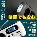 【送料無料】3Way充電 サイレン AM/FM
