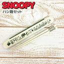 お箸箱セット PEANUTS SNOOPY ピーナッツ スヌーピー (81384) 日本製 18cm ロサンゼルス 地図 お箸 ケース セット ランチグッズ