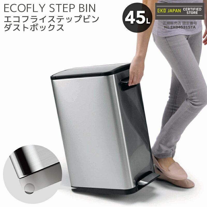 EKO Ecofly step Bin エコフライ ステップビン 45L ゴミ箱 ステンレス製 ふた付き ペダル式 角型 ダストボックス ステップビン ゴミ箱 ごみ箱
