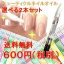 5のつく日はポイント10倍!!10種類の香りから選べる2本648円(送料無料♪)最新改良型のお得なセット!定型外郵便にてお送りいたします※代引きはご利用できません※ネイルオイル