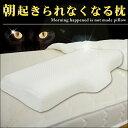 【10%OFF】低反発枕 朝起きれなくな...